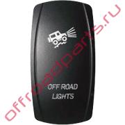 Кнопка включения OFF-ROAD оптики