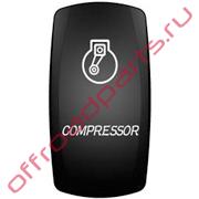 Кнопка включения воздушного компрессора